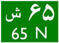 Road65N-IR(1990).png