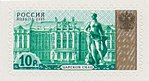 Russia stamp 2003 № 901.jpg