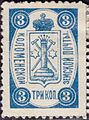 Russian Zemstvo Kolomna 1892 No25a stamp 3k ultramarine.jpg
