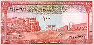 SaudiArabiaP10a-100Riyals-LAH1379(1961)-donatedgs f.jpg