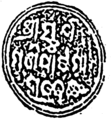 Seal of Surjyamani Patamahadei.png