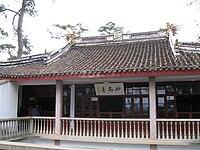 Second storey of Chiang Kai Shek's house Miaogaotai in Xikou, Fenghua, Ningbo, Zhejiang, China - 20061230.jpg