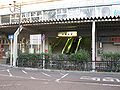 Shin-keisei-railway-Tokiwadaira-station-south-entrance-20100101.jpg