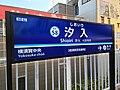 Shioiri Station Sign.jpg