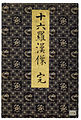 Shodo-sho - Album Containing Paintings of the Sixteen Lohans (Arhats) - Walters 35167.jpg