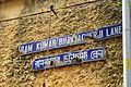 Signage - Ram Kumar Bhattacharjee Lane - Chakraberia - Howrah 2014-11-04 0316.JPG