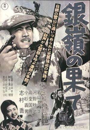 Snow Trail - Japanese movie poster