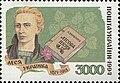 Stamp-of-Ukraine-s77.jpg