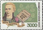 Stamp-of-Ukraine-s77.jpg