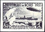 Stamp Soviet Union 1931 381.jpg