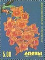 Stamp of Abkhazia - 2000 - Colnect 1004763 - Orchid.jpeg