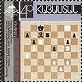 Stamp of Armenia - 1996 - Colnect 196139 - match between Tigran Petrosyan and Mikhail Botvinnik.jpeg