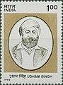 Stamp of India - 1992 - Colnect 164314 - Udham Singh Patriot - Commemoration.jpeg