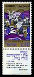 Stamp of Israel - Festivals 5729 - 40.jpg