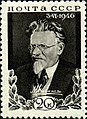 Stamp of USSR 1048.jpg