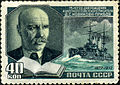 Stamp of USSR 1684.jpg