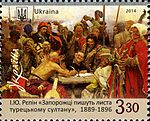 Stamp of Ukraine s1378.jpg