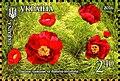 Stamp of Ukraine s1517.jpg