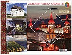 Stamp of Ukraine s1592-1595.jpg