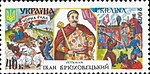 Stamp of Ukraine s424.jpg