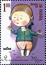 Stamp of Ukraine s888.jpg