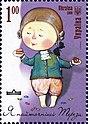 Stamp of Ukraine s888.jpg