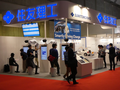 Sumitomo Riko Co. Ltd, Booth at TMS2017.png