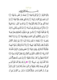 9e5f4e1a1262f سورة المزمل - ويكيبيديا، الموسوعة الحرة