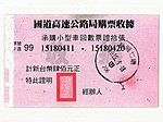 TANFB small cars payment receipt 99 15180411-0420 face.jpg
