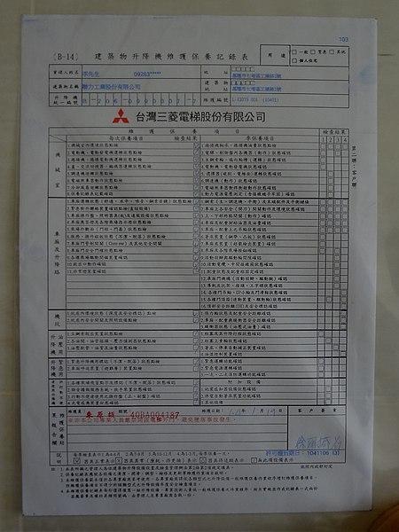 File:TW Mitsubishi Elevator B-14 20150119.jpg