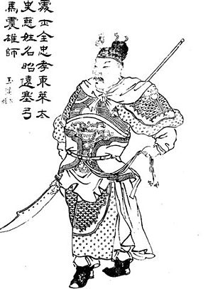 Taishi Ci - A Qing dynasty illustration of Taishi Ci