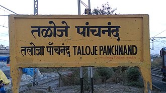 Taloja Panchnand railway station - Image: Taloja Panchnand railway station Station board