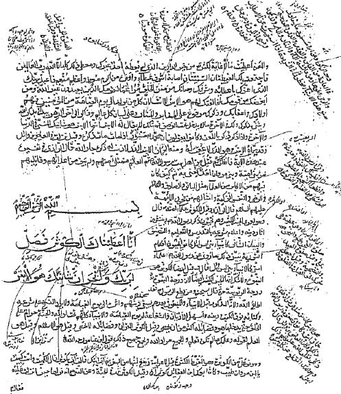 Tapurian Qur%27an (Al-Kusar)