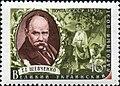 The Soviet Union 1957 CPA 1976 stamp (Taras Shevchenko (after Ilya Repin) and Scene from Katharina).jpg