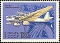 The Soviet Union 1969 CPA 3831 stamp (Airplane Tupolev ANT-20 Maksim Gorky, 1934. Atlas).jpg