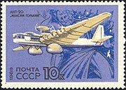 The Soviet Union 1969 CPA 3831 stamp (Airplane Tupolev ANT-20 Maksim Gorky, 1934. Atlas).jpg