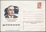 The Soviet Union 1978 Illustrated stamped envelope Lapkin 78-51(12612)face(Aleksei Isaev).jpg