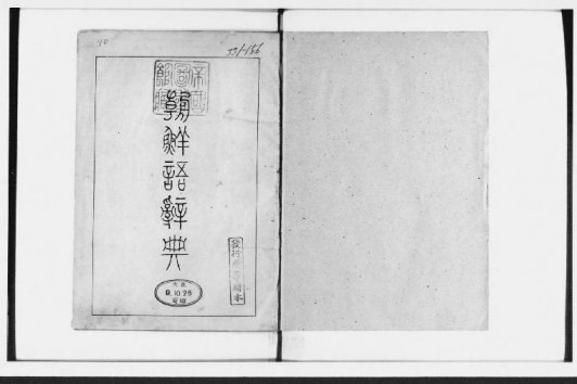 The oldest Korean dictionary