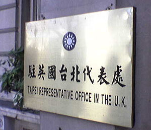 De facto embassy - Taipei Representative Office in the U.K. in London, United Kingdom, displaying the national emblem of the Republic of China