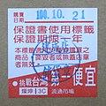 Tsannkuen 3C Jiancheng Store guarantee tag 2011-10-21.jpg