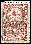 Turkey 1890-1891 fixed fees revenue 20pa Sul597.jpg