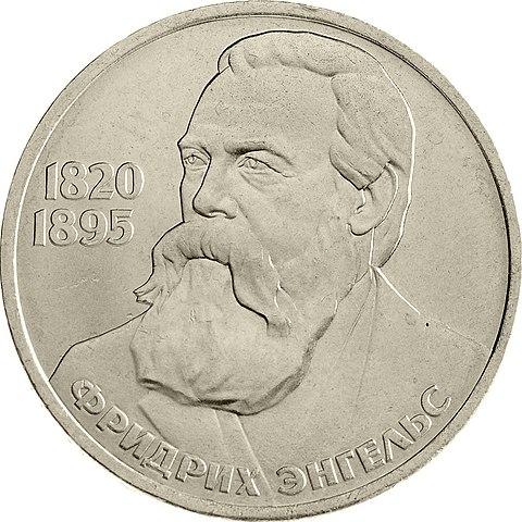 Монета Госбанка СССР номиналом 1 рубль