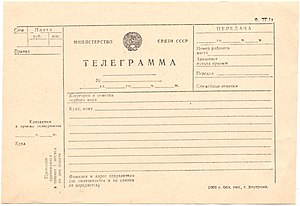 Ministry of Communications (Soviet Union) - Image: USSR Telegram Form F TG1a, 1988