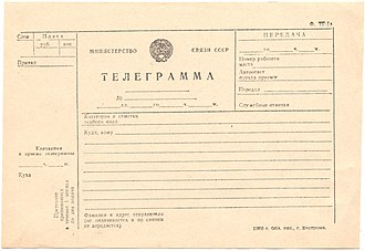 Ministry of Communications (Soviet Union) - Image: USSR Telegram Form F TG1a, 1988