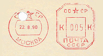 USSR stamp type DA6.jpg