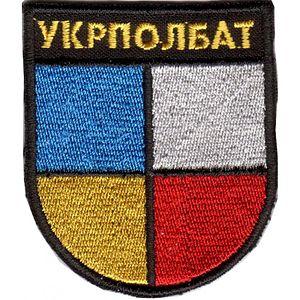 Polish–Ukrainian Peace Force Battalion - Image: Ukr Pol Bat