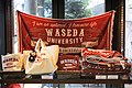 Uni.Shop & Cafe 125 - WASEDA University. (48256789757).jpg
