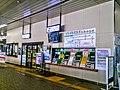 Urasa Station Kippu-Uriba.jpg