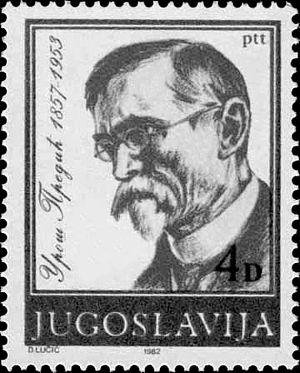 Uroš Predić - Self-portrait on a 1982 Yugoslavia stamp