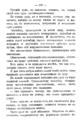 V.M. Doroshevich-Collection of Works. Volume IX. Court Essays-100.png
